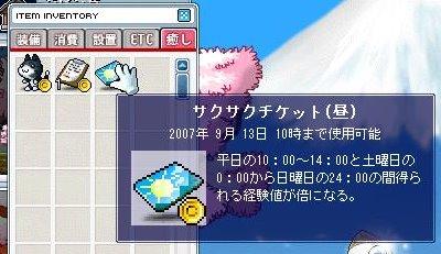20070814170238.jpg