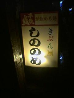 秋田駅前!徒歩3分 知ってる人いないだろーなぁ(笑)