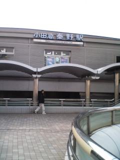 小田急秦野駅