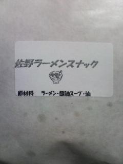 佐野ラーメンスナック!!