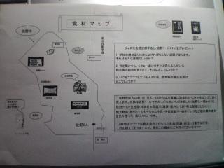 佐野食材マップ(笑)