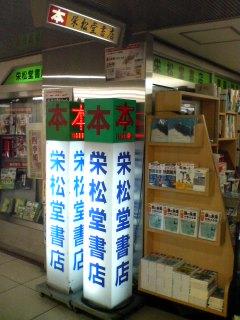 東京駅なかにあります。