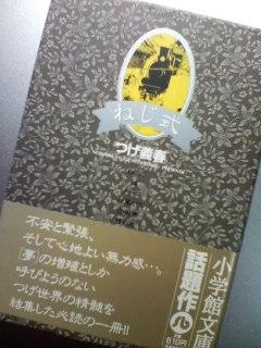 ねじ式文庫版!