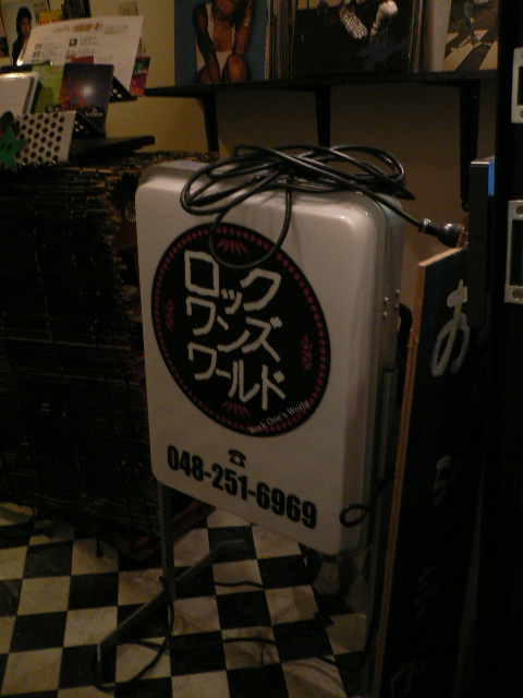 ロック・ワンズ・ワールド!!