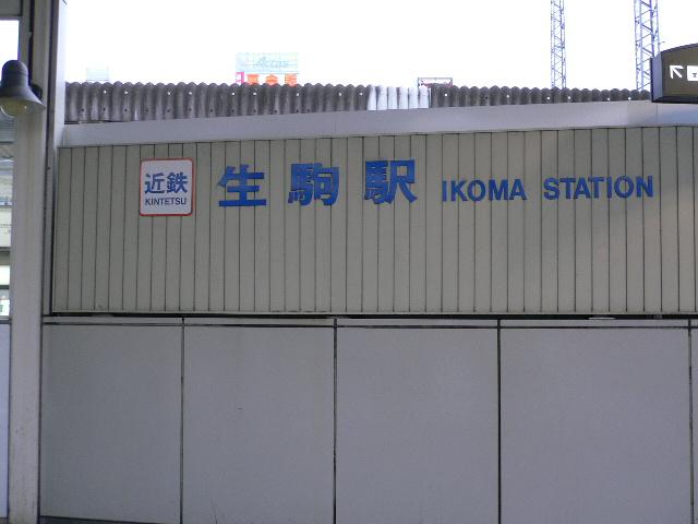 近鉄生駒駅。