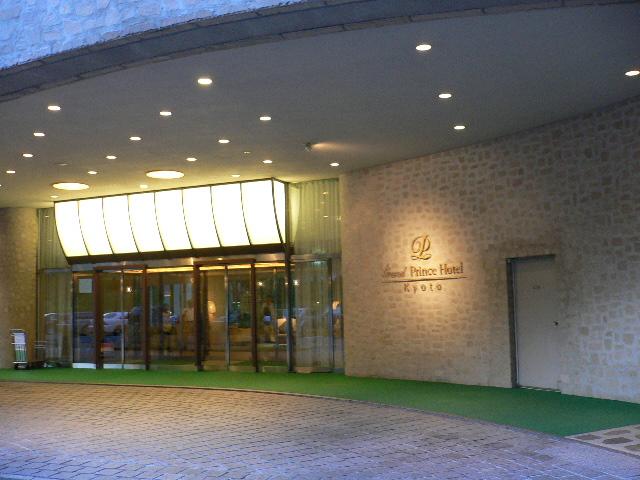 グランド・プリンス・京都正面玄関。