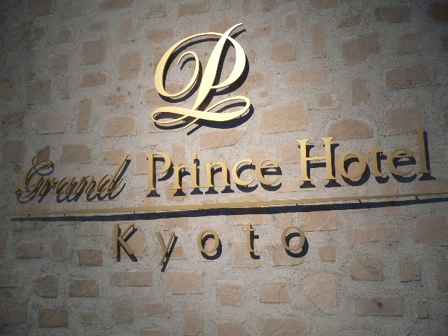 グランド・プリンス・ホテル京都
