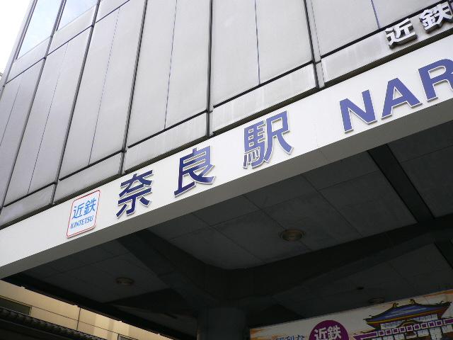 近鉄奈良駅。