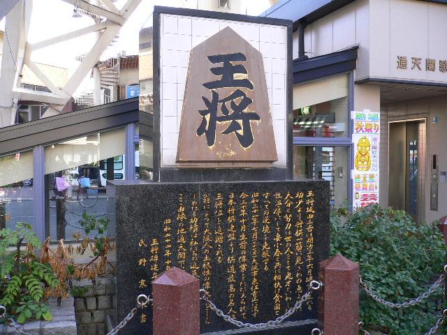 阪田三吉碑
