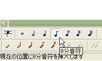 音符設定2