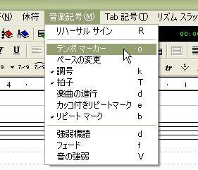 テンポ設定6