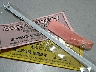 「Gimme a 2006 The 忘年会」のチケット、アームバンド、長い夜の長い携帯ストラップ。