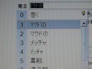 マクドの(正)→メッチャ(誤)