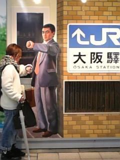大阪駅で。待ち合わせですか??笑