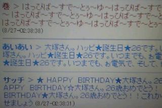 大塚さんの誕生日チャットでお祝い