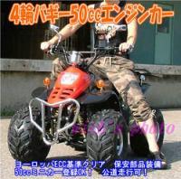 ヨーロッパEEC基準適合品 中国製ATV