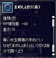 まめしぼり(青)