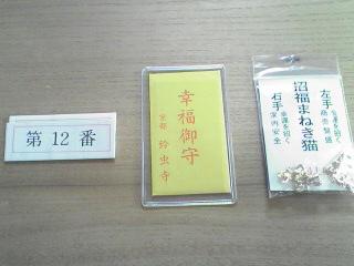 saifu1.jpg