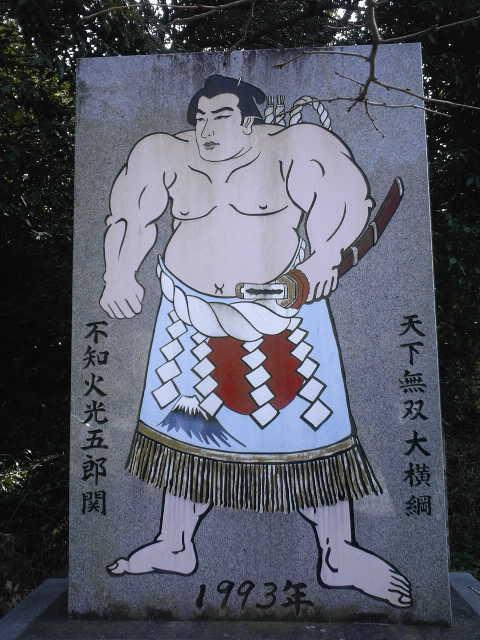 不知火光五郎関 - 筑豊写真集 by 大西 講二