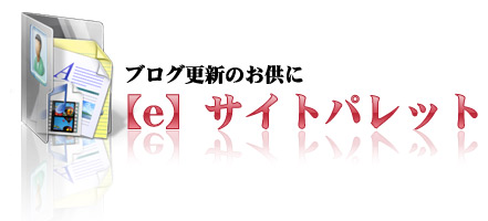 【e】パレット