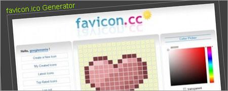 faviconオンライン生成