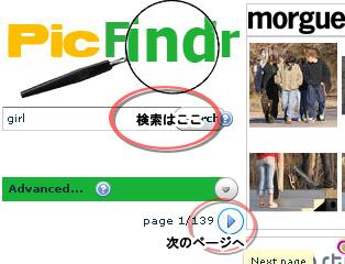 画像を検索する