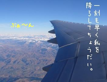 s-plane.jpg