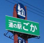 管理人@道の駅ごか