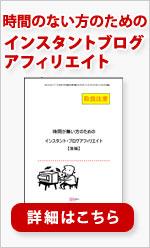 物販ブログアフィリエイトで稼げる情報商材の決定版!