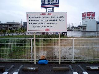 山岡家駐車場看板
