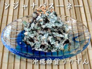 沖縄料理レシピ、ンジャナバスーネー